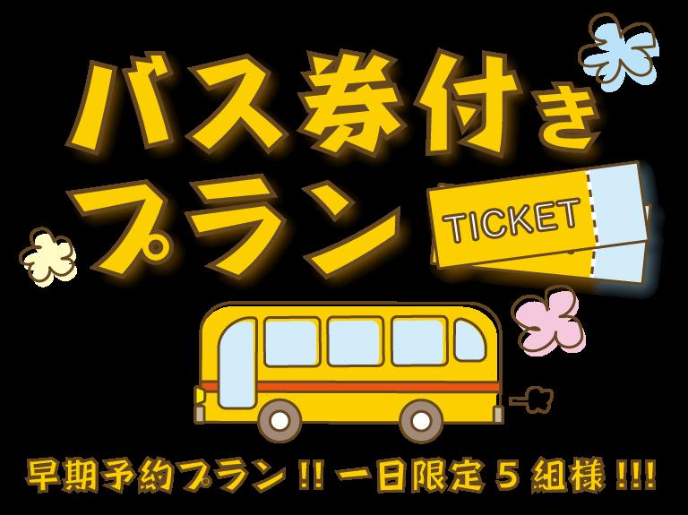 バス券付きプラン