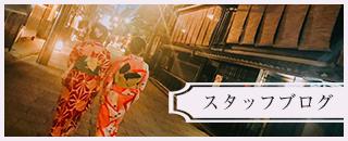 京なでしこ スタッフブログ