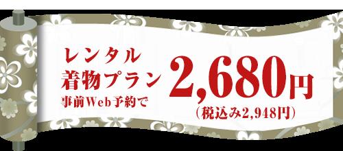 レンタル着物プラン 事前web予約で2,680円(税別)