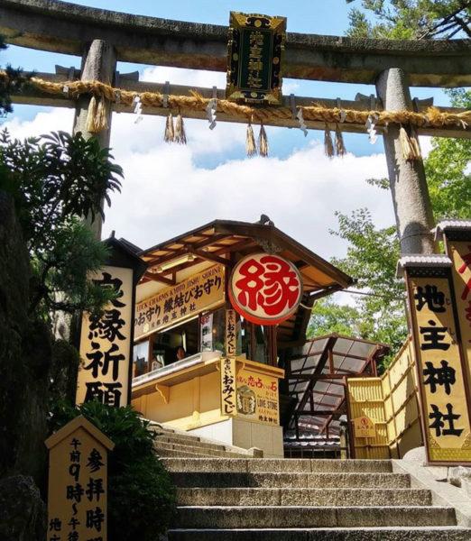〜地主神社〜
